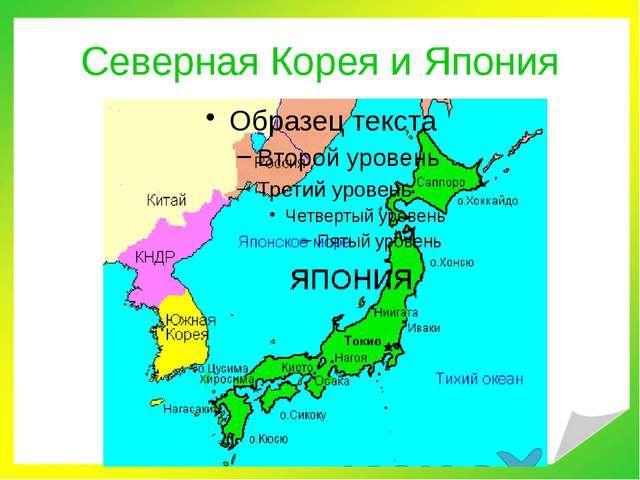 Северная Корея и Япония