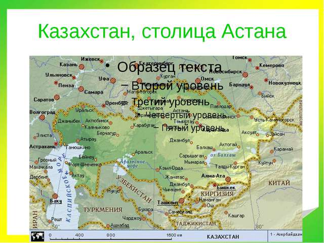 Казахстан, столица Астана