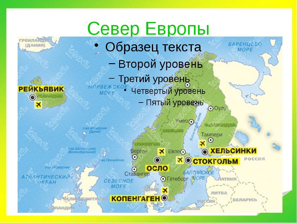 Север Европы