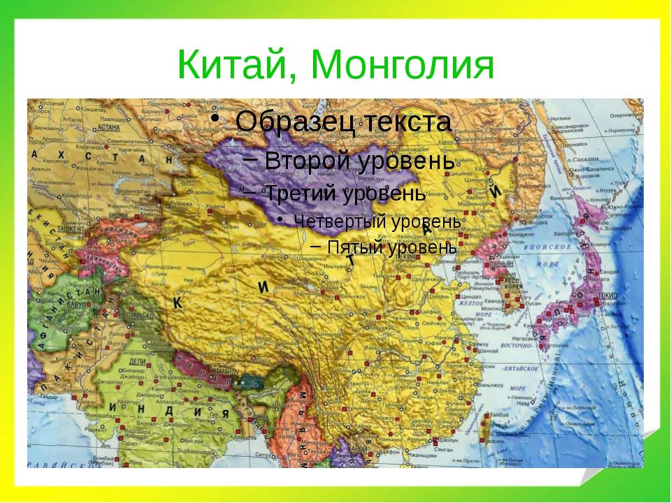 Китай, Монголия