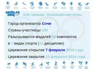 XXII зимние Олимпийские игры Город-организатор Сочи Страны-участницы 105 Разы
