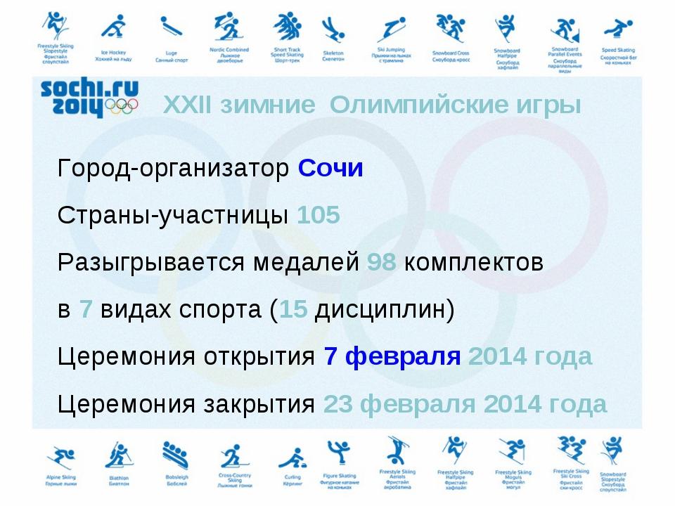 XXII зимние Олимпийские игры Город-организатор Сочи Страны-участницы 105 Разы...