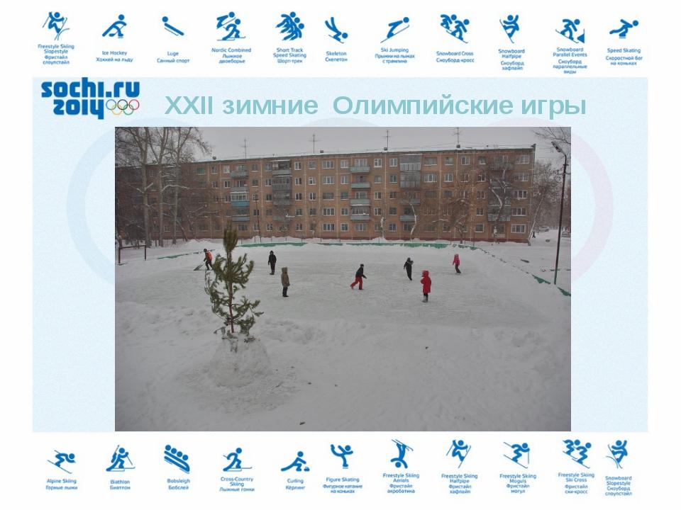 XXII зимние Олимпийские игры