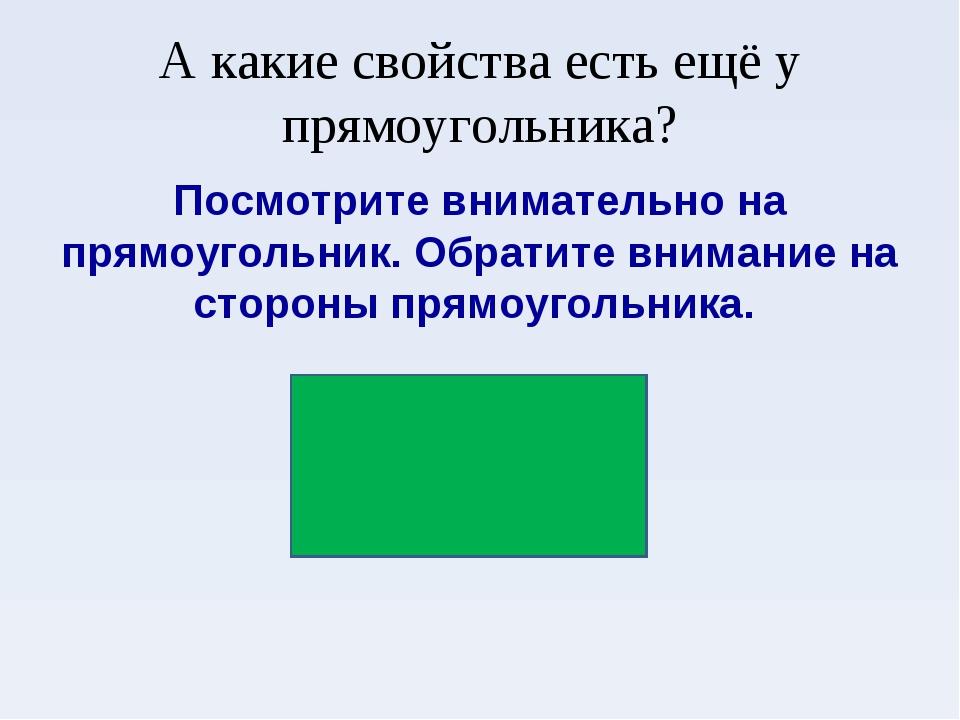 А какие свойства есть ещё у прямоугольника? Посмотрите внимательно на прямоуг...
