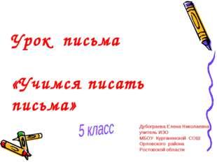Дубограева Елена Николаевна учитель ИЗО МБОУ Курганенской СОШ Орловского райо