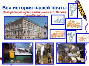 Вся история нашей почты Центральный музей связи имени А.С. Попова Санкт-Петер