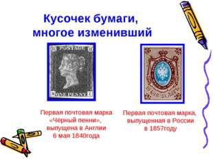 Кусочек бумаги, многое изменивший Первая почтовая марка «Чёрный пенни», выпущ