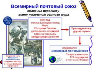 Всемирный почтовый союз облегчил переписку всему населению земного шара 1874