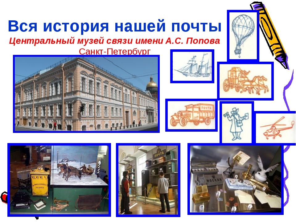 Вся история нашей почты Центральный музей связи имени А.С. Попова Санкт-Петер...