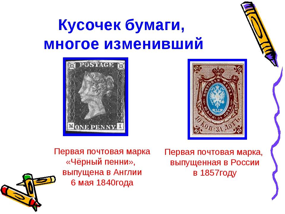 Кусочек бумаги, многое изменивший Первая почтовая марка «Чёрный пенни», выпущ...