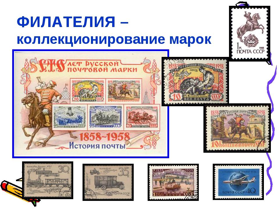 ФИЛАТЕЛИЯ – коллекционирование марок