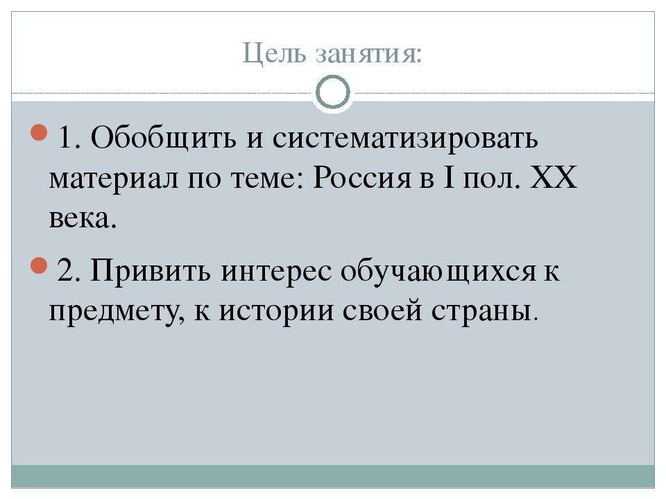 Цель занятия: 1. Обобщить и систематизировать материал по теме: Россия в I по...