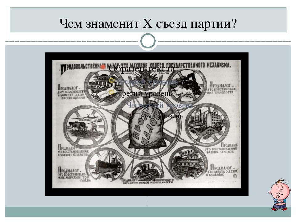Когда данное явление (интервенция) имело место в истории России? Покажите на...
