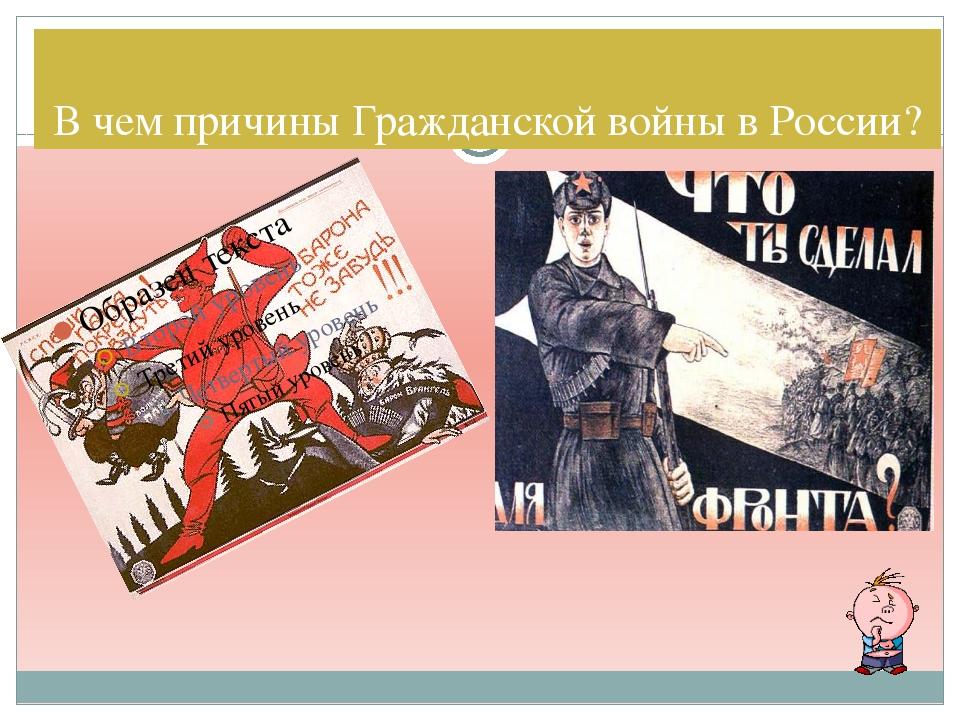 В чем причины Гражданской войны в России?
