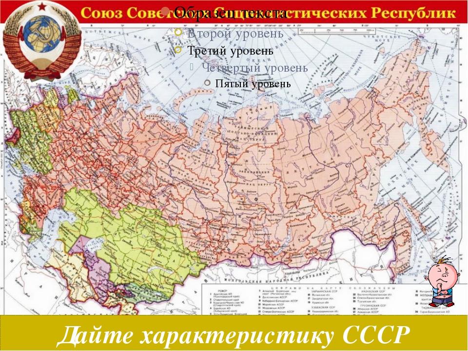 Дайте характеристику СССР