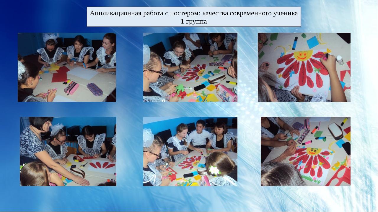 Аппликационная работа с постером: качества современного ученика 1 группа