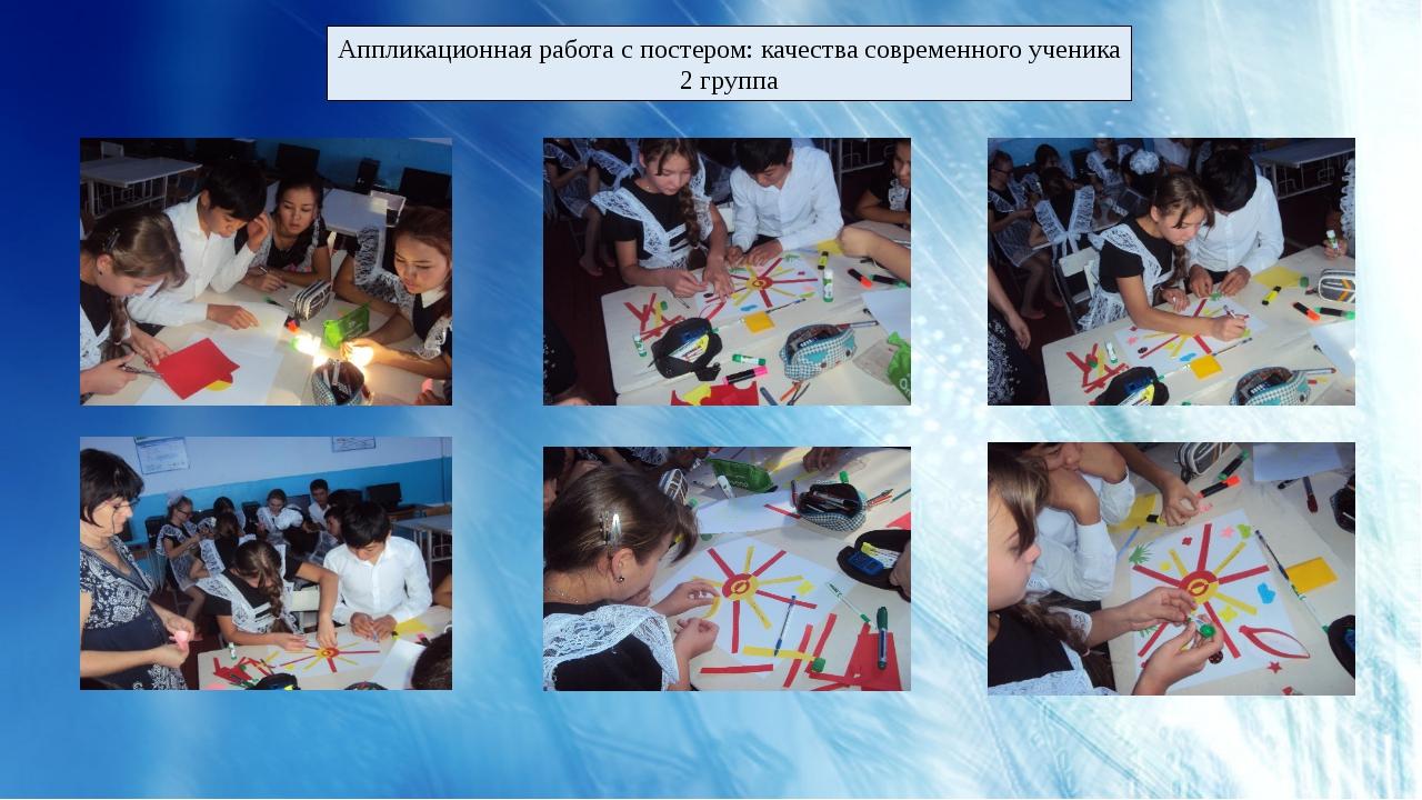 Аппликационная работа с постером: качества современного ученика 2 группа
