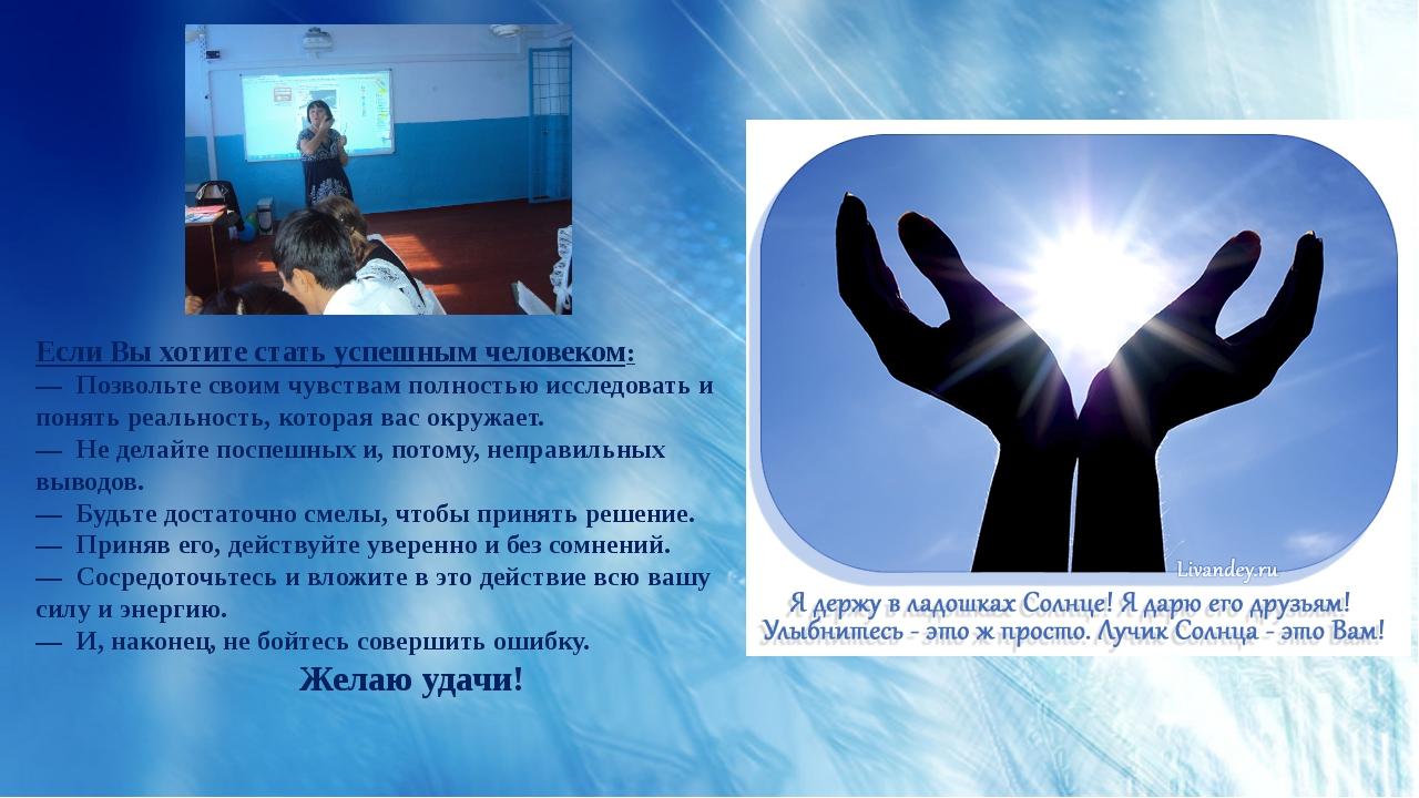 Если Вы хотите стать успешным человеком: — Позвольте своим чувствам полность...