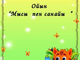"""Ойын """"Мысықпен санайық"""""""