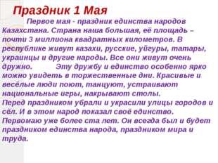 Праздник 1 Мая  Первое мая - праздник единства народов Казахстана. Страна н