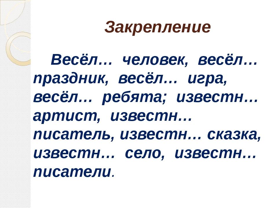 Закрепление Весёл… человек, весёл… праздник, весёл… игра, весёл… ребята; изве...
