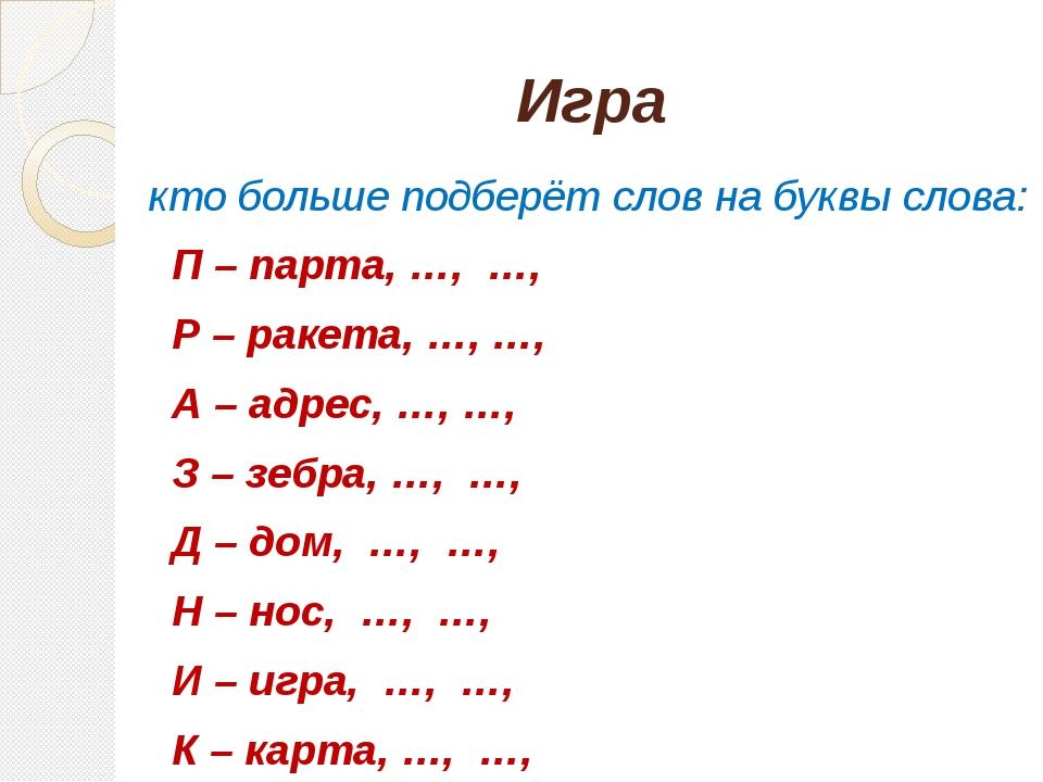 Игра кто больше подберёт слов на буквы слова: П – парта, …, …, Р – ракета, …,...