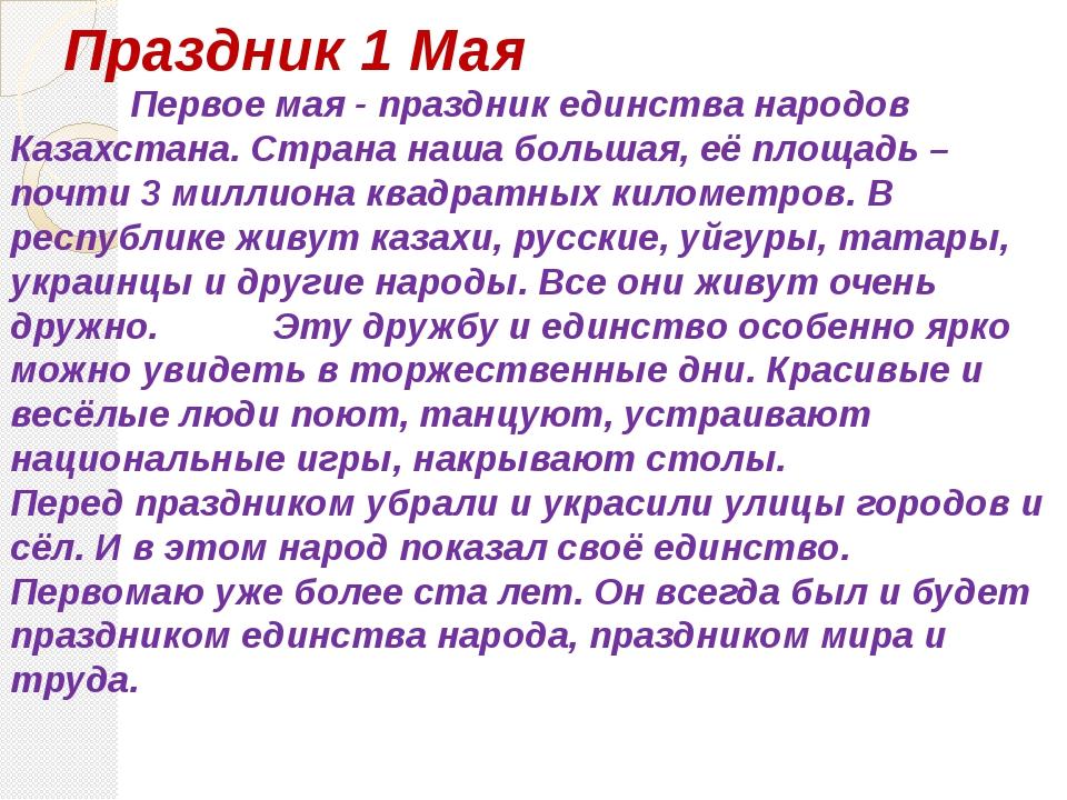 Праздник 1 Мая  Первое мая - праздник единства народов Казахстана. Страна н...