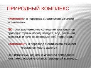 ПРИРОДНЫЙ КОМПЛЕКС «Комплекс» в переводе с латинского означает «сочетание» ПК