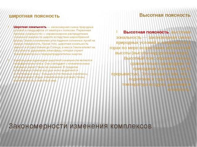 Закономерности изменения комплексов широтная поясность Широтная зональность —...