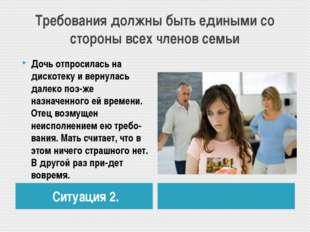 Требования должны быть едиными со стороны всех членов семьи Ситуация 2. Дочь
