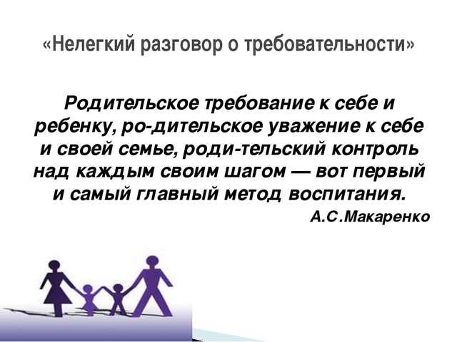 Родительское требование к себе и ребенку, родительское уважение к себе и сво...