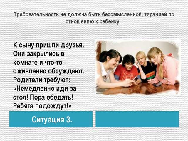 Требовательность не должна быть бессмысленной, тиранией по отношению к ребенк...