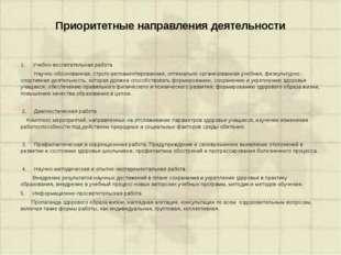 Приоритетные направления деятельности 1. Учебно-воспитательная работа  Научн