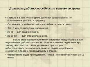 Динамика работоспособности в течение урока. Первые 3-5 мин любого урока заним