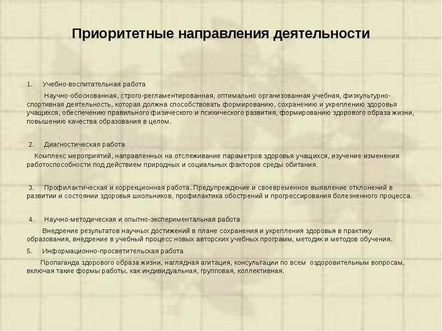 Приоритетные направления деятельности 1. Учебно-воспитательная работа  Научн...