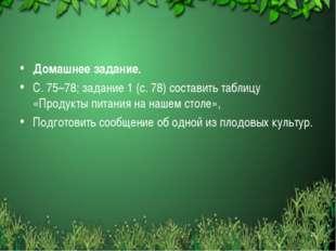 Домашнее задание. С. 75–78; задание 1 (с. 78) составить таблицу «Продукты пи