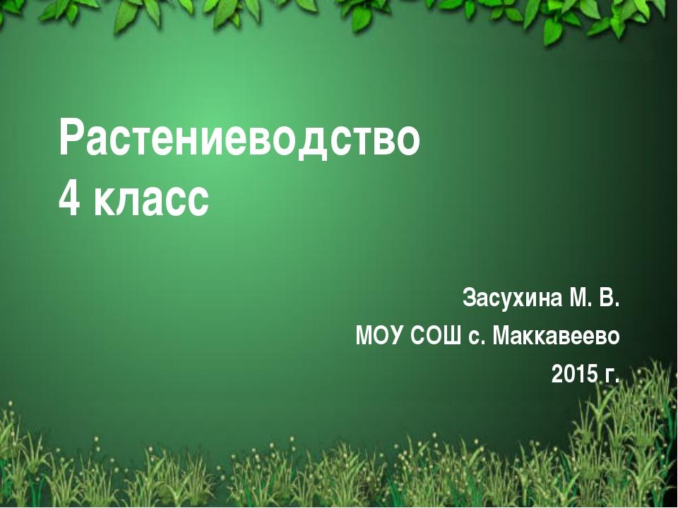 Растениеводство 4 класс Засухина М. В. МОУ СОШ с. Маккавеево 2015 г. Free tem...