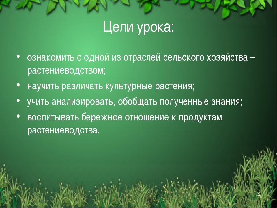 * Цели урока: ознакомить с одной из отраслей сельского хозяйства – растениев...