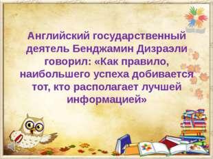 Английский государственный деятель Бенджамин Дизраэли говорил: «Как правило,