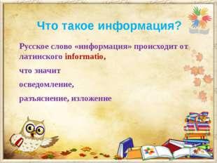 Что такое информация? Русское слово «информация» происходит от латинского inf