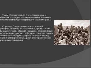 Таким образом, защита Отечества как долг и обязанность граждан РФ вбирает в