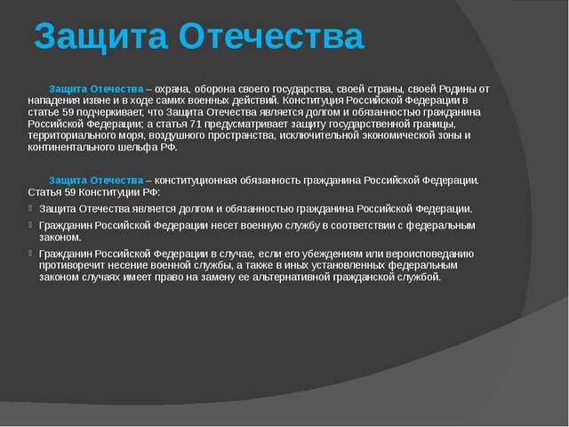 Конспект урока и презентация урока по обществознанию защита отечества