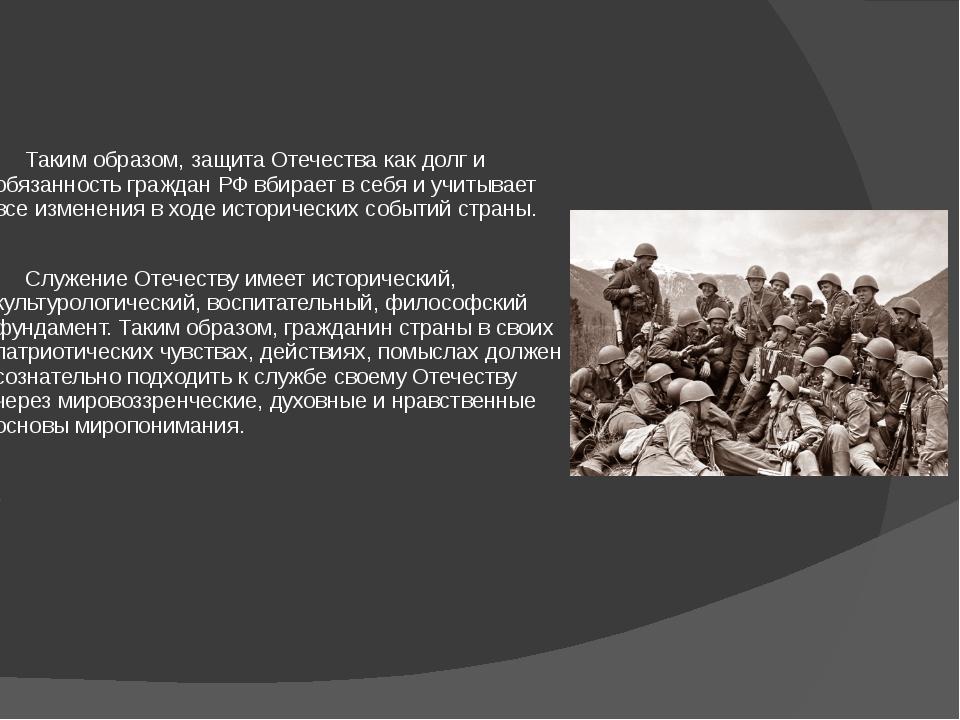 Таким образом, защита Отечества как долг и обязанность граждан РФ вбирает в...