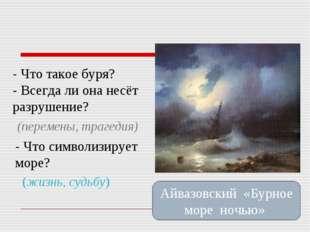 - Что такое буря? - Всегда ли она несёт разрушение? Айвазовский «Бурное море