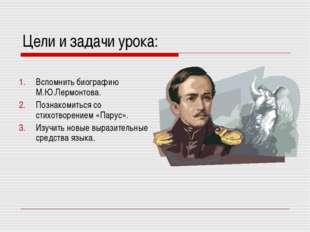 Цели и задачи урока:  Вспомнить биографию М.Ю.Лермонтова. Познакомиться со