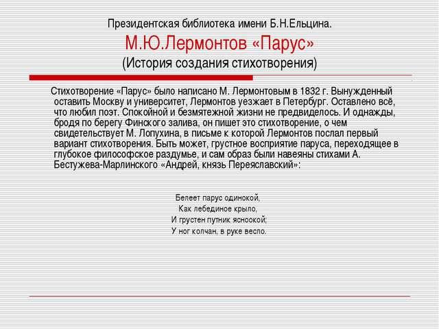 Президентская библиотека имени Б.Н.Ельцина. М.Ю.Лермонтов «Парус» (История со...