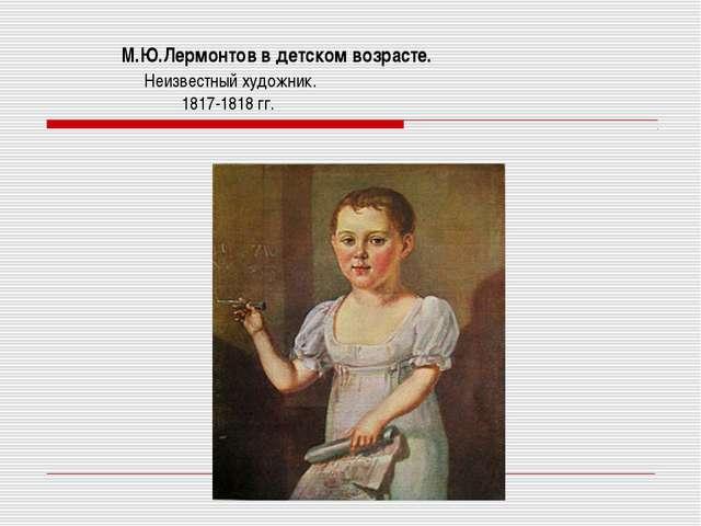 М.Ю.Лермонтов в детском возрасте. Неизвестный художник. 1817-1818 гг.