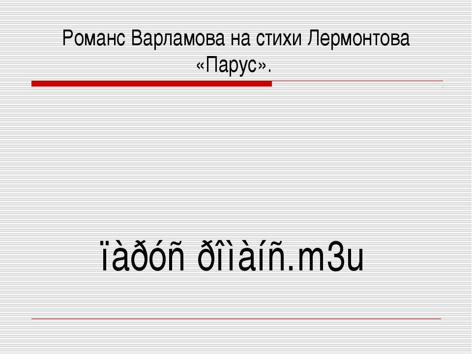 Романс Варламова на стихи Лермонтова «Парус».