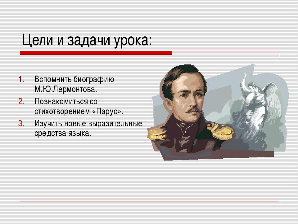 Цели и задачи урока:  Вспомнить биографию М.Ю.Лермонтова. Познакомиться со...