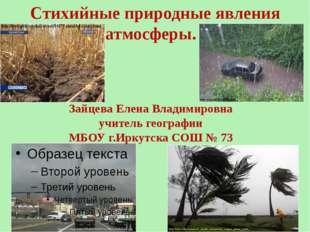 Стихийные природные явления атмосферы.  Зайцева Елена Владимировна учитель г